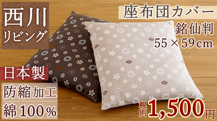 座布団 カバー 55×59cm (座布団 座布団)5584