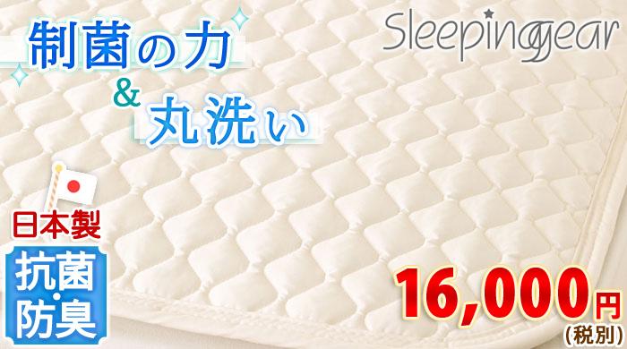 ベッド ベッドパッド クィーン(防ダニ 敷きパッド Q)4675
