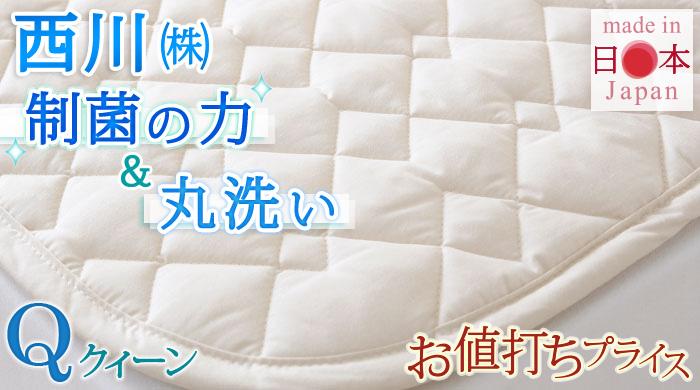 ベッド ベッドパッド クィーン(防ダニ 敷きパッド Q)7304