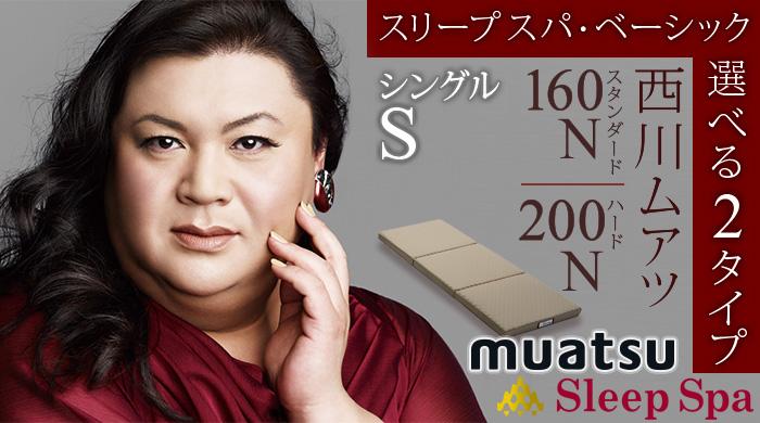 敷布団 ムアツ布団 シングル  (ムアツ シングル)8709