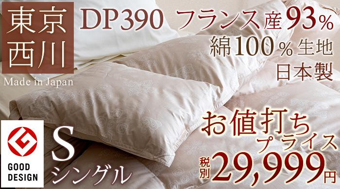 羽毛布団 暖か シングル 3002