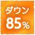 ダウン85%