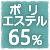 ポリエステル65%