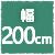 幅200cm
