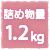 詰め物量1.2kg