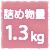 詰め物量1.3kg