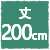 丈200cm