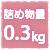 詰め物量0.3kg