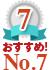 おすすめ!No.7