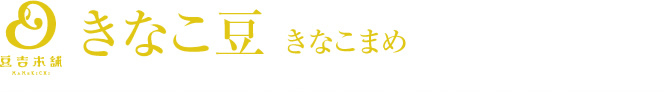 きなこ豆(きな粉まめ)