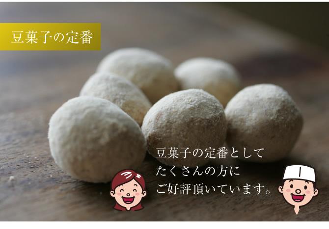 豆菓子の定番としてたくさんの方にご好評頂いています。