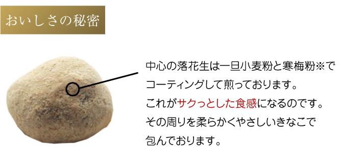 中心の落花生は一旦小麦粉と寒梅粉※でコーティングして煎っております。
