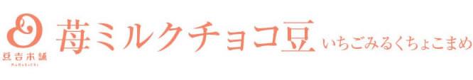 苺ミルクチョコ豆