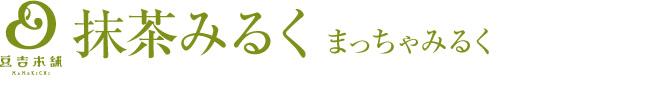 抹茶みるく(まっちゃミルク豆)