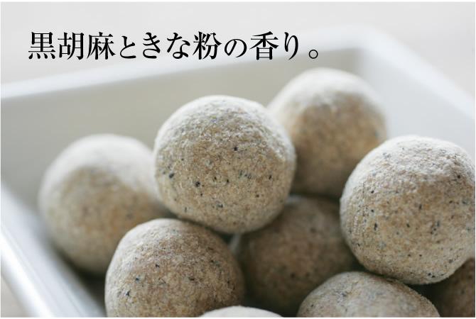 黒胡麻ときな粉が香り