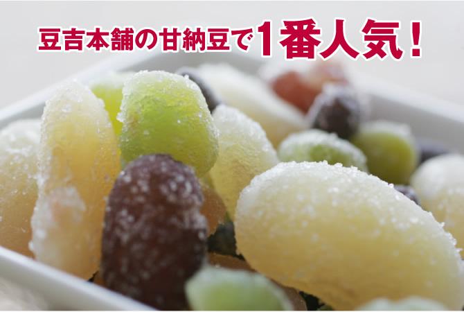 豆吉本舗の甘納豆で1番人気!