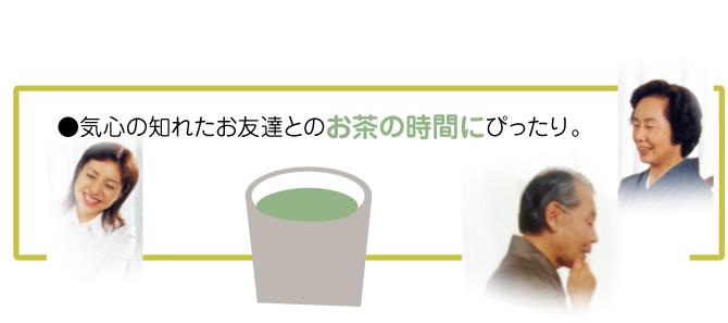 気心の知れたお友達とのお茶の時間にぴったり。