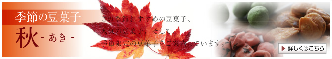 秋の豆菓子