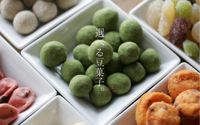 選べる豆菓子