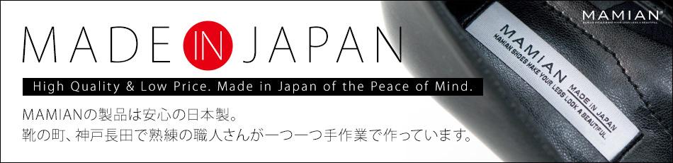 日本製/maid in Japan