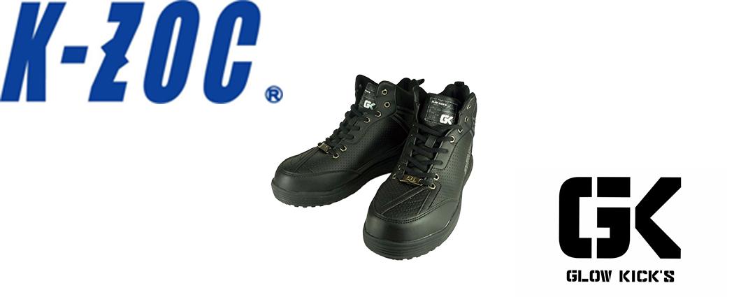 安全靴について