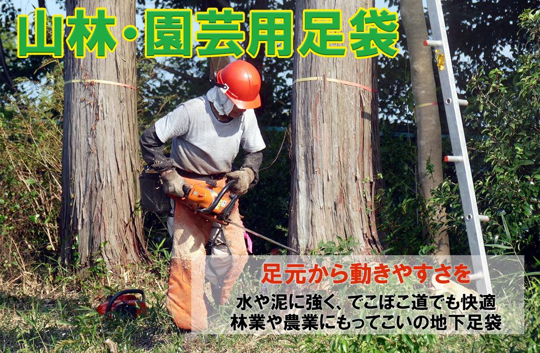 園芸・山林用について