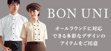 ボンユニ BONUNI