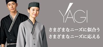 ヤギコーポレーション YAGI