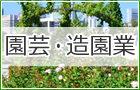 園芸・造園業