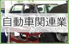 自動車関連業