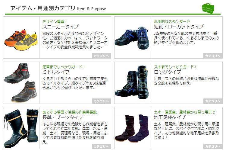 安全靴カテゴリ