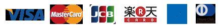 主要クレジット会社のクレジットカード使用可能