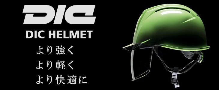 DICプラスチック ヘルメット
