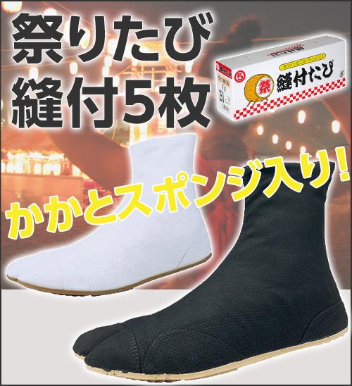 地下足袋 祭り足袋縫付5枚