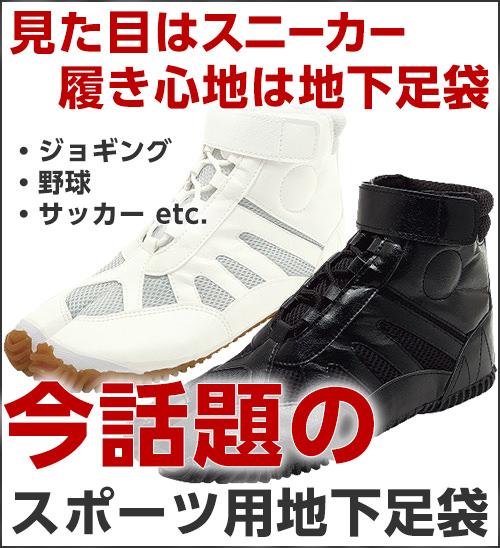 地下足袋 スポーツジョグ
