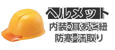 作業用ヘルメット