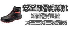 作業靴 安全靴 短靴 プロテクティブスニーカー セーフティースニーカー