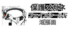 溶接面 交換フィルター 保護メガネ
