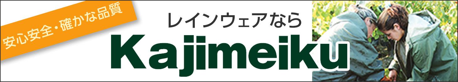 レインウェア カジメイク kajimeiku