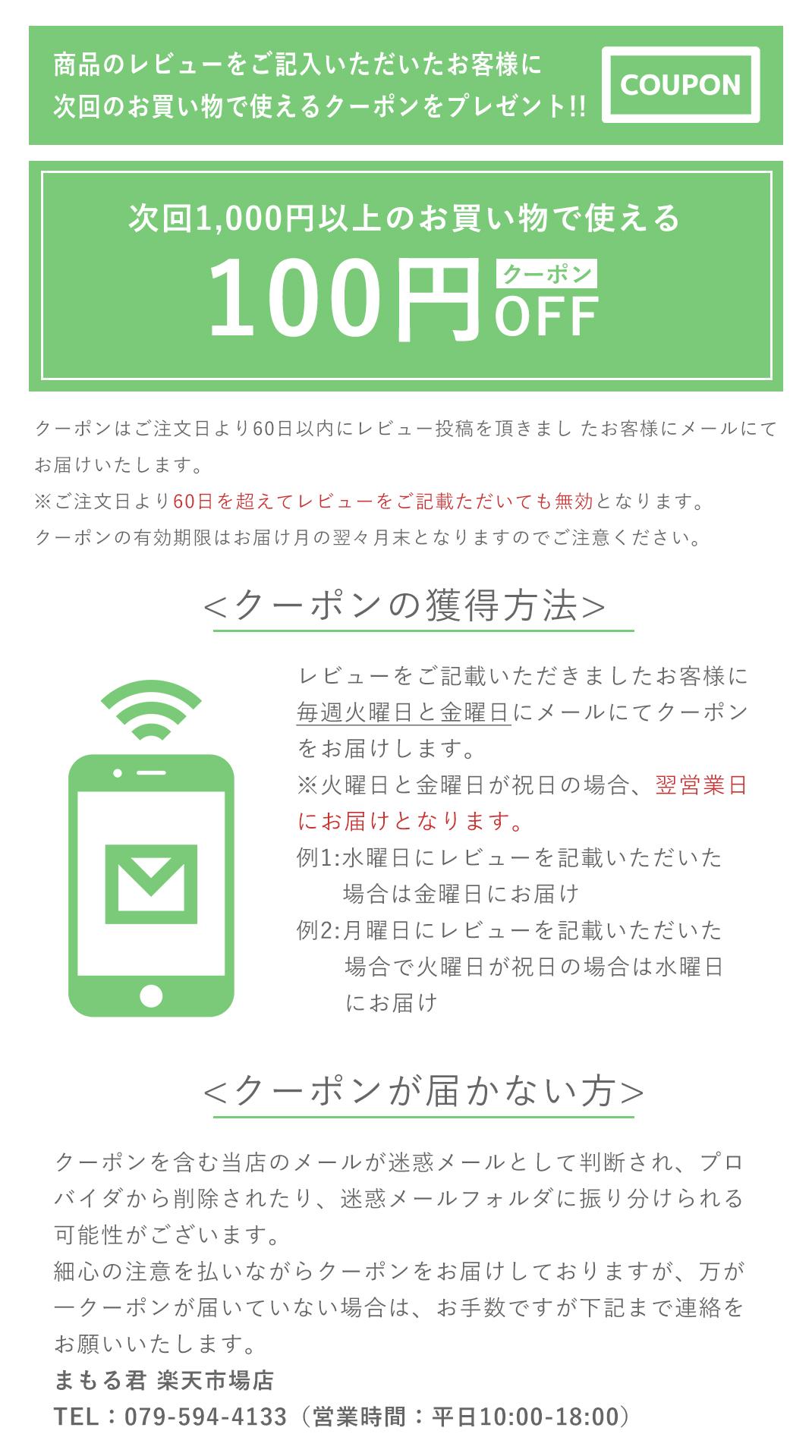 レビューを書いて100円OFFクーポンをプレゼント