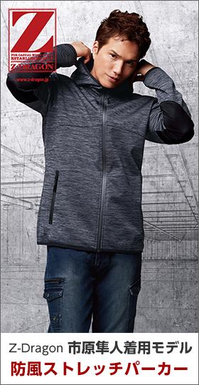 自重堂 防寒ジャンパー 作業着 作業服 Z-DRAGON 防風ストレッチパーカー 78020 作業着 防寒 作業服 2018年 新作 新商品