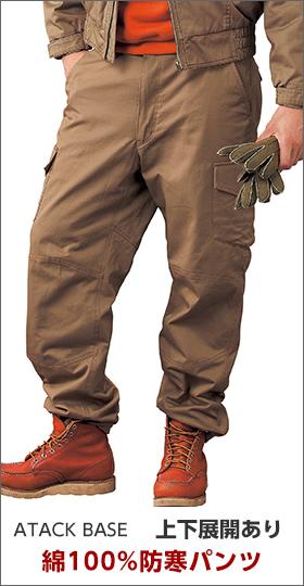 アタックベース 032-2 綿防寒カーゴパンツ メンズ 防寒ウェア ATACK BASE 防寒作業服 作業着