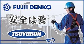 藤井電工 ツヨロン
