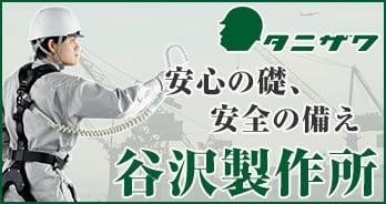 谷沢製作所 タニザワ