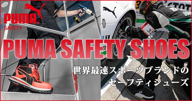 安全靴 MIZUNO ミズノ 作業靴 セーフティーフットウェア