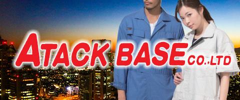 ATACK BASE 作業服 作業着 ワークウェア