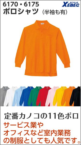 作業服 作業着 ワークウェア 豊富なカラー カラーが多い