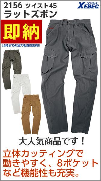 春夏用 作業服 作業着 ワークウェア パンツ スラックス ズボン