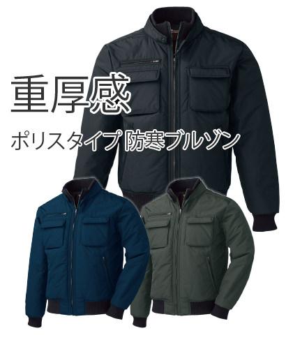 322 防寒ジャンパー