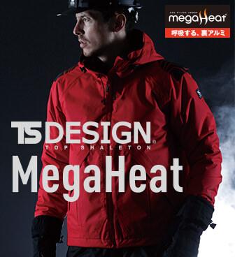 藤和 TS Design メガヒート防水防寒ジャケット 18226